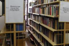Библиотека для инвалидов по зрению